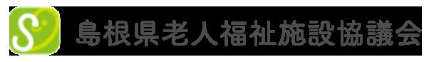 島根県老人福祉施設協議会